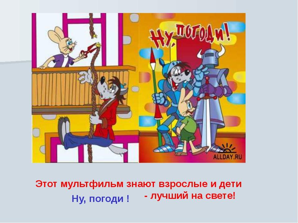Этот мультфильм знают взрослые и дети Ну, погоди ! - лучший на свете! Этот му...