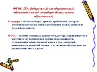 ФГОС ДО (федеральный государственный образовательный стандарт дошкольного обр