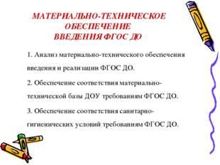 МАТЕРИАЛЬНО-ТЕХНИЧЕСКОЕ ОБЕСПЕЧЕНИЕ ВВЕДЕНИЯ ФГОС ДО 1. Анализ материально-