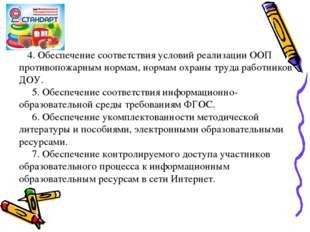 4. Обеспечение соответствия условий реализации ООП противопожарным норма