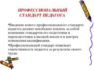 ПРОФЕССИОНАЛЬНЫЙ СТАНДАРТ ПЕДАГОГА Введение нового профессионального стандарт