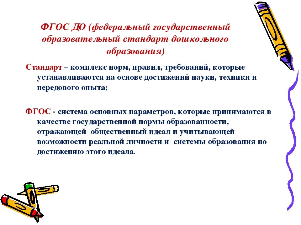 ФГОС ДО (федеральный государственный образовательный стандарт дошкольного обр...