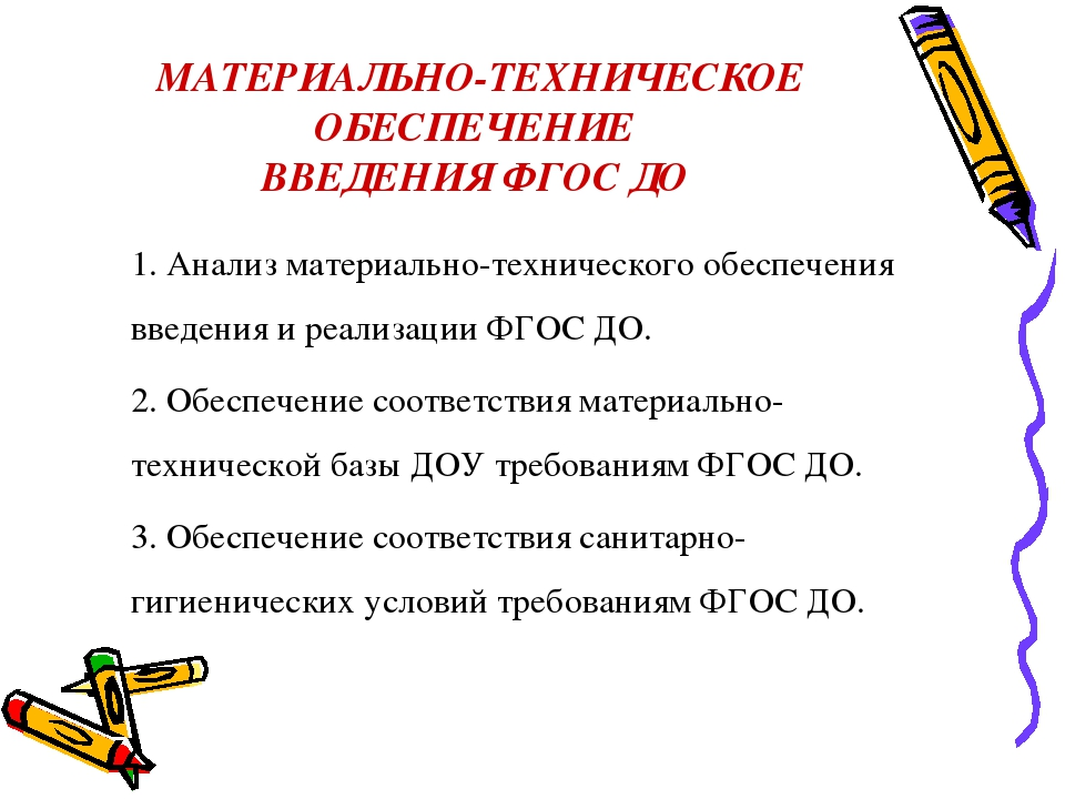 МАТЕРИАЛЬНО-ТЕХНИЧЕСКОЕ ОБЕСПЕЧЕНИЕ ВВЕДЕНИЯ ФГОС ДО 1. Анализ материально-...
