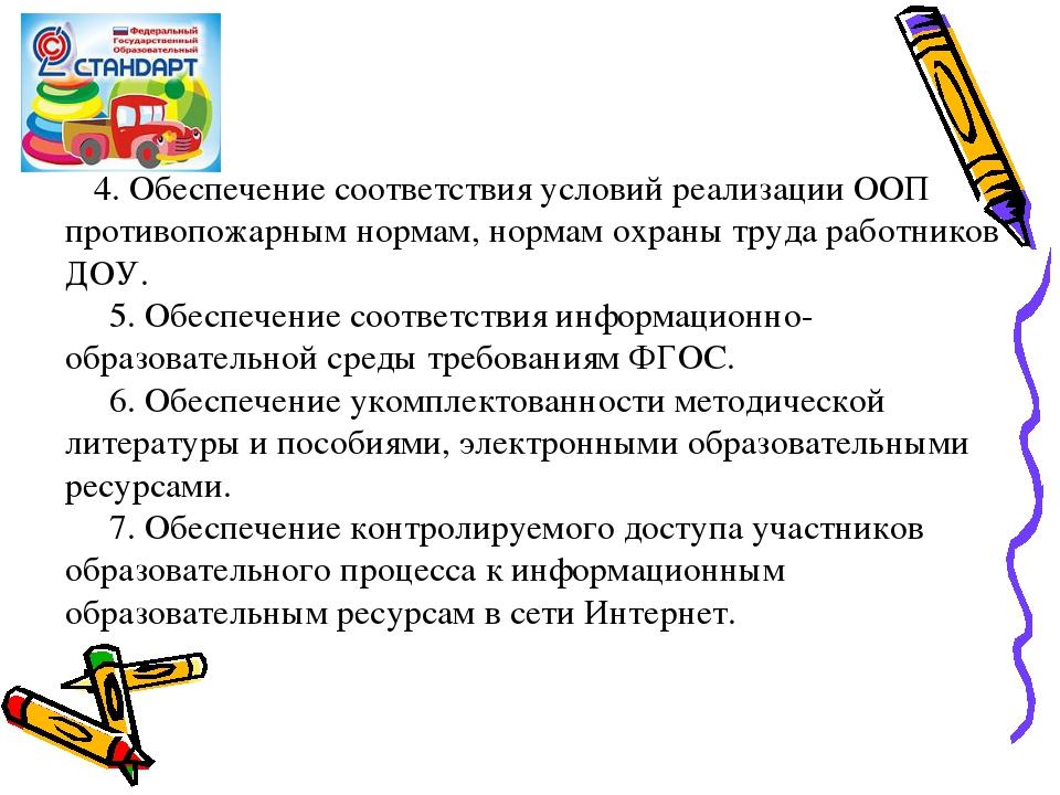4. Обеспечение соответствия условий реализации ООП противопожарным норма...