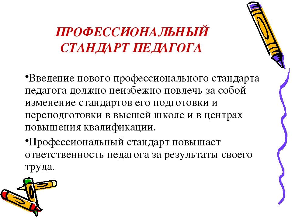 ПРОФЕССИОНАЛЬНЫЙ СТАНДАРТ ПЕДАГОГА Введение нового профессионального стандарт...