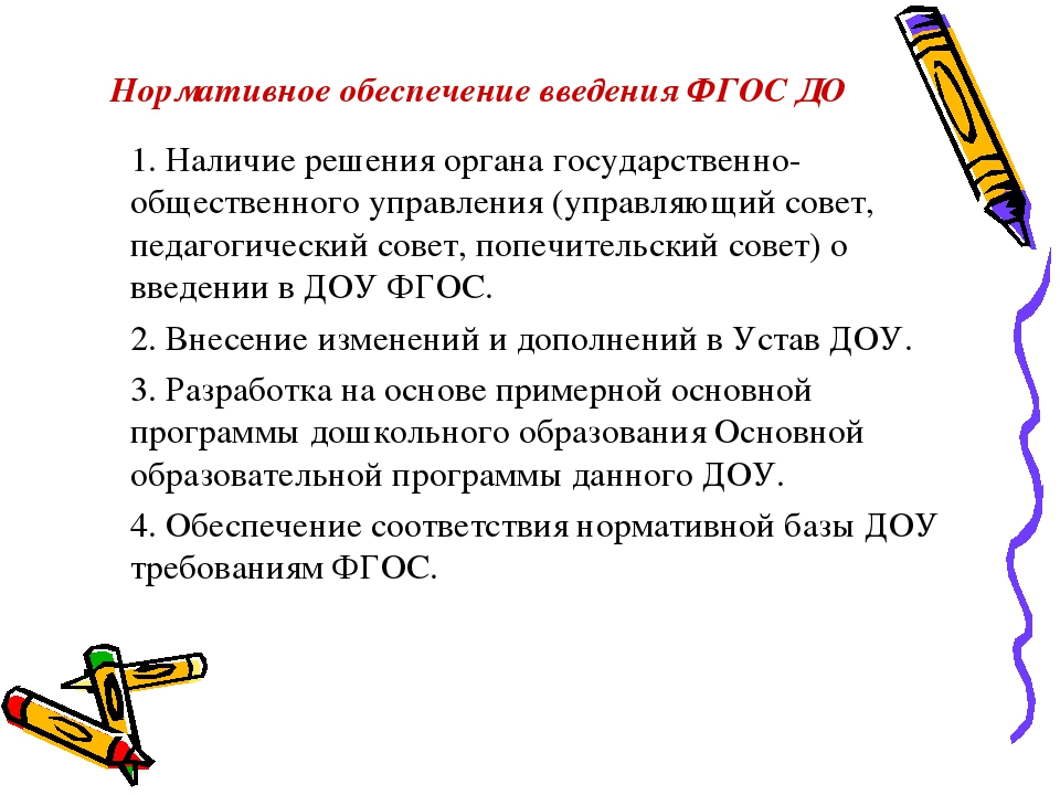 Нормативное обеспечение введения ФГОС ДО 1. Наличие решения органа государст...
