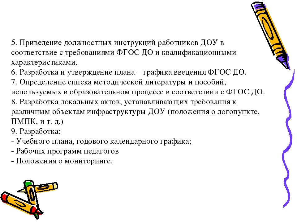 5. Приведение должностных инструкций работников ДОУ в соответствие с требован...