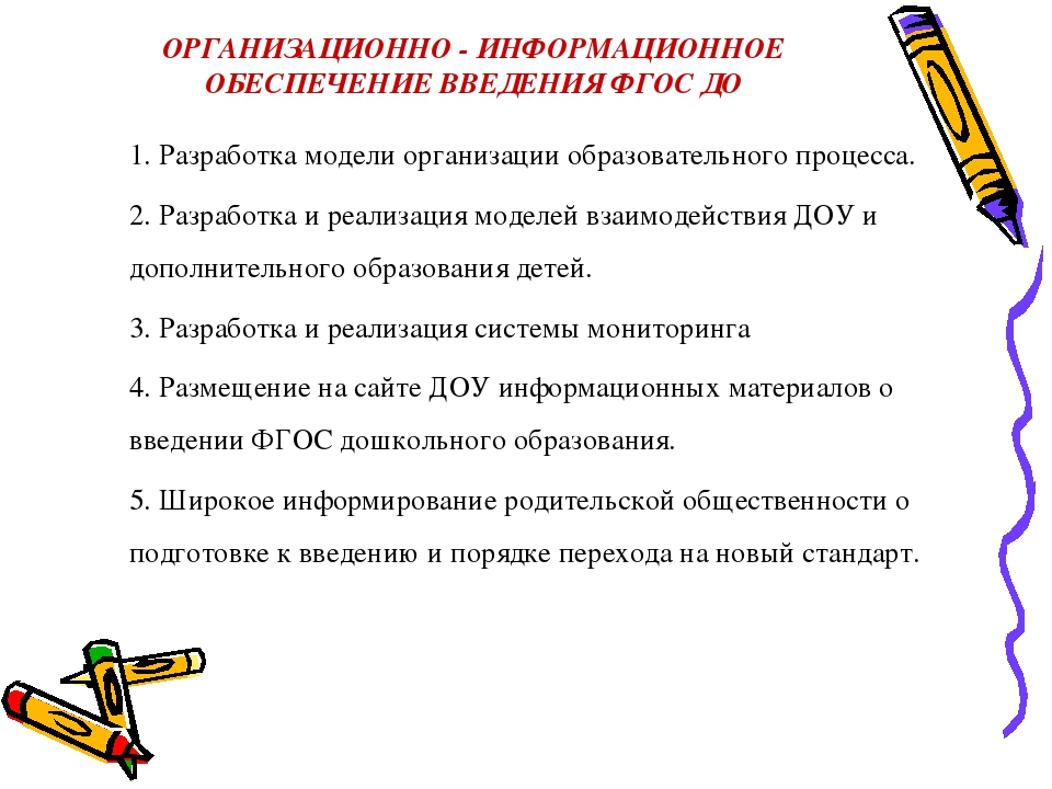 ОРГАНИЗАЦИОННО - ИНФОРМАЦИОННОЕ ОБЕСПЕЧЕНИЕ ВВЕДЕНИЯ ФГОС ДО 1. Разработка м...