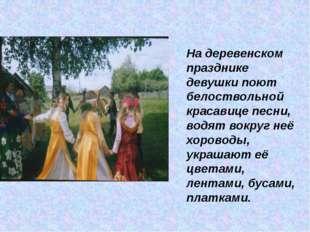 На деревенском празднике девушки поют белоствольной красавице песни, водят в