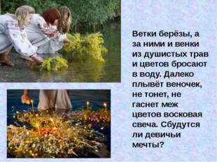 Ветки берёзы, а за ними и венки из душистых трав и цветов бросают в воду. Да