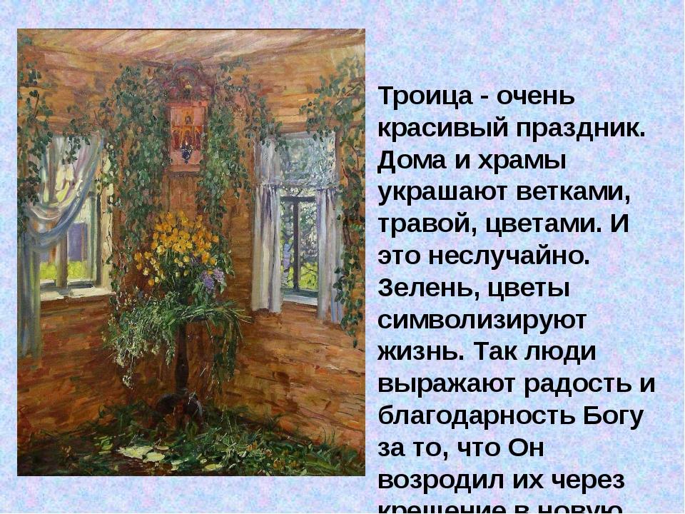 Троица - очень красивый праздник. Дома и храмы украшают ветками, травой, цве...