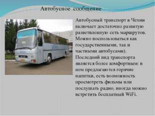 Автобусное сообщение Автобусный транспорт в Чехии включает достаточно развиту