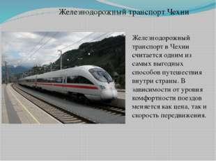Железнодорожный транспорт Чехии Железнодорожный транспорт в Чехии считается о