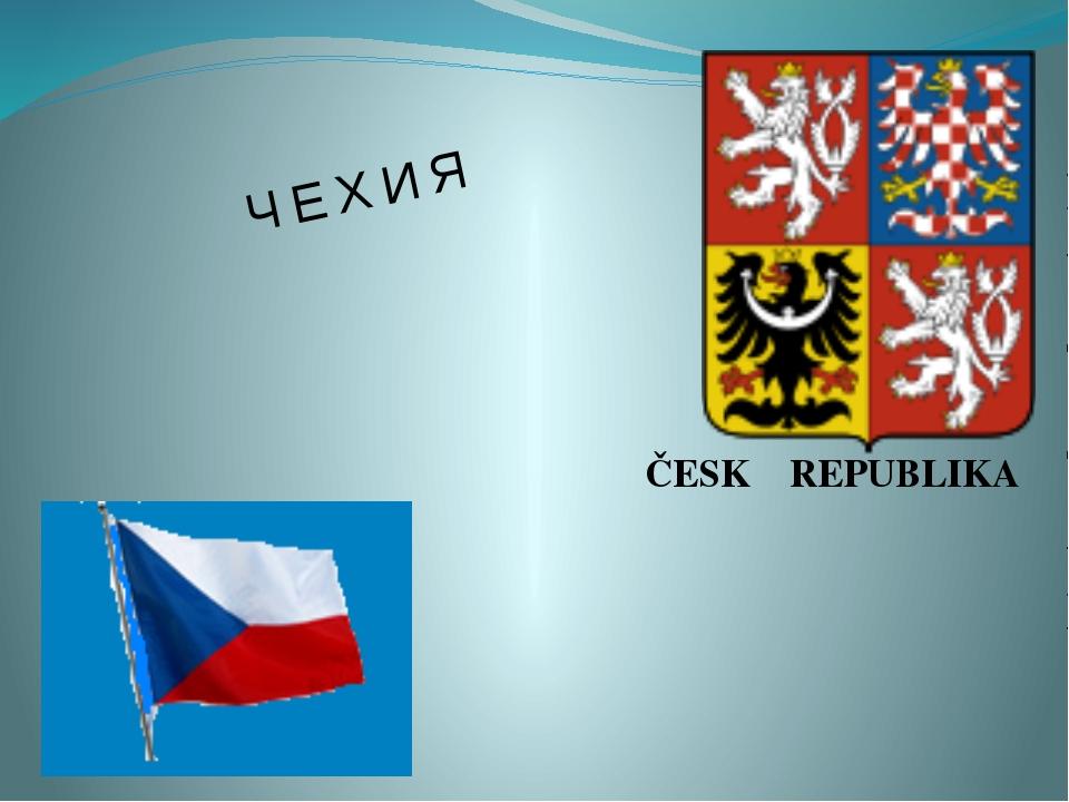 ČESKẢ REPUBLIKA ЧЕХИЯ