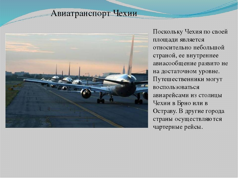 Авиатранспорт Чехии Поскольку Чехия по своей площади является относительно не...