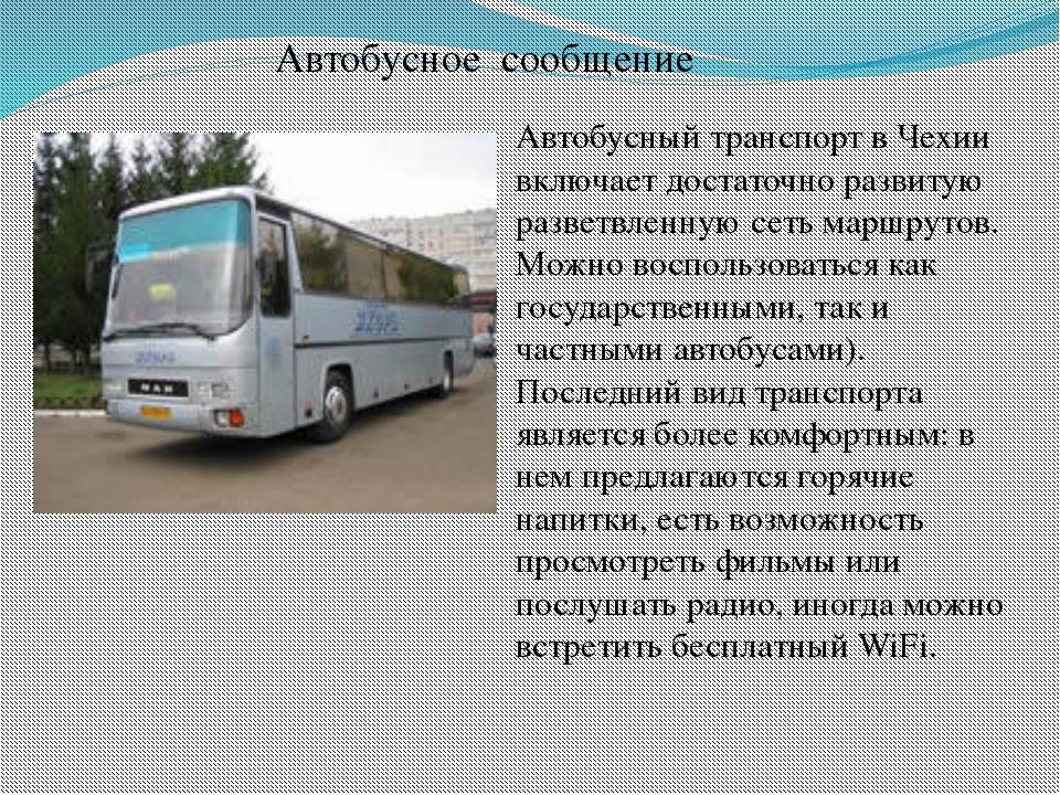 Автобусное сообщение Автобусный транспорт в Чехии включает достаточно развиту...