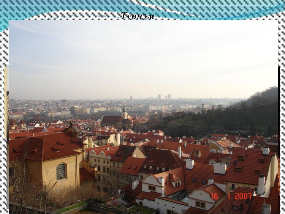 Туризм Значительный вклад в экономику Чехии приносит - туризм. В Чешской Респ...
