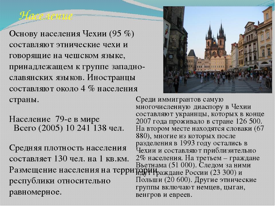 Население Основу населения Чехии (95%) составляют этнические чехи и говорящи...