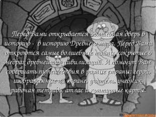 Перед Вами открывается волшебная дверь в историю - в историю Древнего мира. П