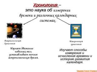 Хронология – это наука об измерении времени и различных календарных системах.