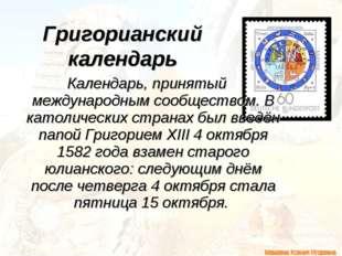 Григорианский календарь Календарь, принятый международным сообществом. В като