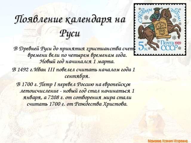 Появление календаря на Руси В Древней Руси до принятия христианства счет врем...