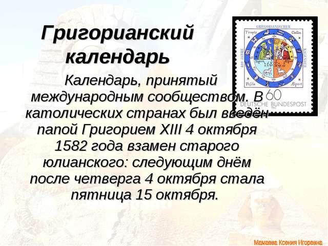 Григорианский календарь Календарь, принятый международным сообществом. В като...