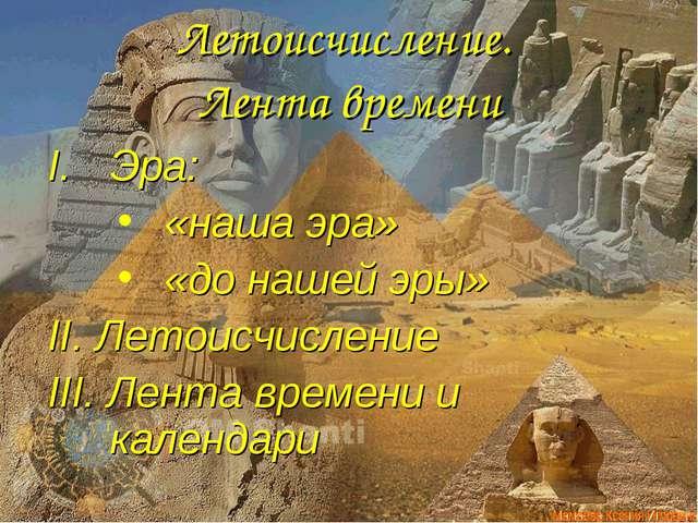 Летоисчисление. Лента времени Эра: «наша эра» «до нашей эры» II. Летоисчислен...