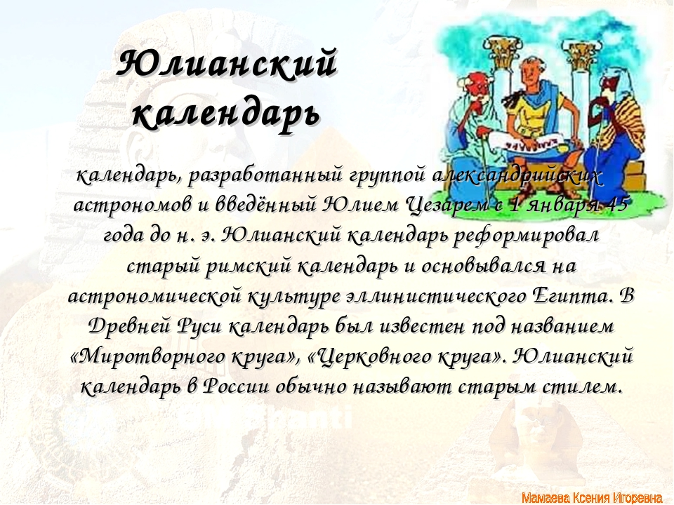 Юлианский календарь календарь, разработанный группой александрийских астроном...