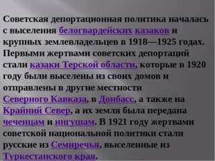 Советская депортационная политика началась с выселениябелогвардейскихказако