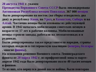 28 августа1941г. указомПрезидиума Верховного Совета СССРбыла ликвидирован