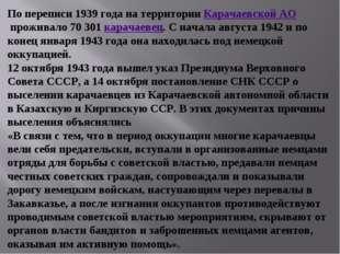 По переписи 1939 года на территорииКарачаевской АОпроживало 70 301карачаев