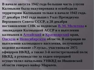 В начале августа 1942 года большая часть улусов Калмыкии была оккупирована и