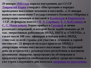 29 января1944 годанарком внутренних дел СССРЛаврентий Берияутвердил «Инст