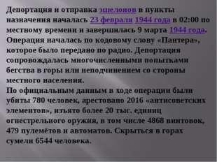 Депортация и отправкаэшелоновв пункты назначения началась23 февраля1944 г