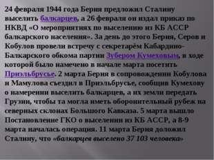24 февраля 1944 года Берия предложил Сталину выселитьбалкарцев, а 26 февраля