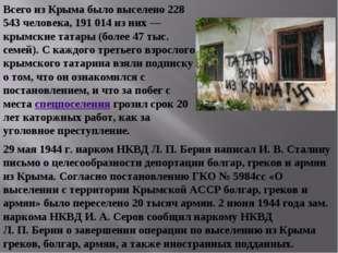 Всего из Крыма было выселено 228 543 человека, 191 014 из них— крымские тата