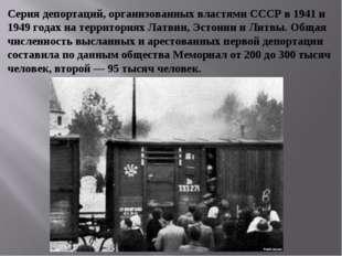Серия депортаций, организованных властями СССР в 1941 и 1949 годах на террито