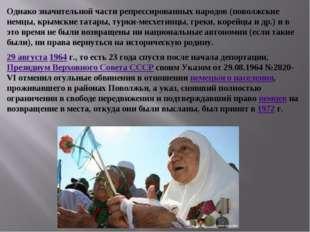 Однако значительной части репрессированных народов (поволжские немцы, крымски