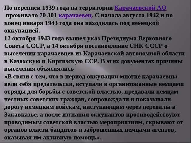 По переписи 1939 года на территорииКарачаевской АОпроживало 70 301карачаев...