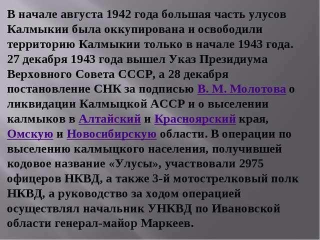 В начале августа 1942 года большая часть улусов Калмыкии была оккупирована и...