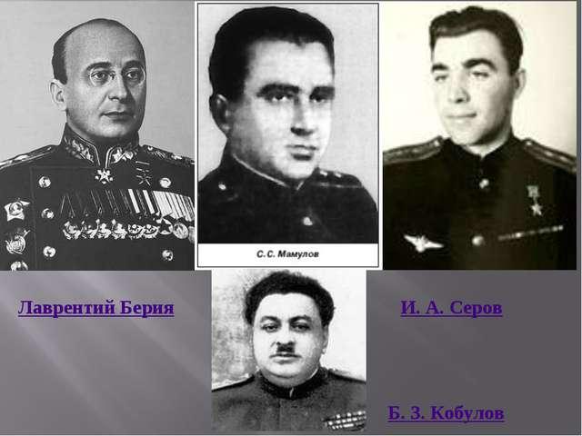 Б.З.Кобулов Лаврентий Берия И.А.Серов