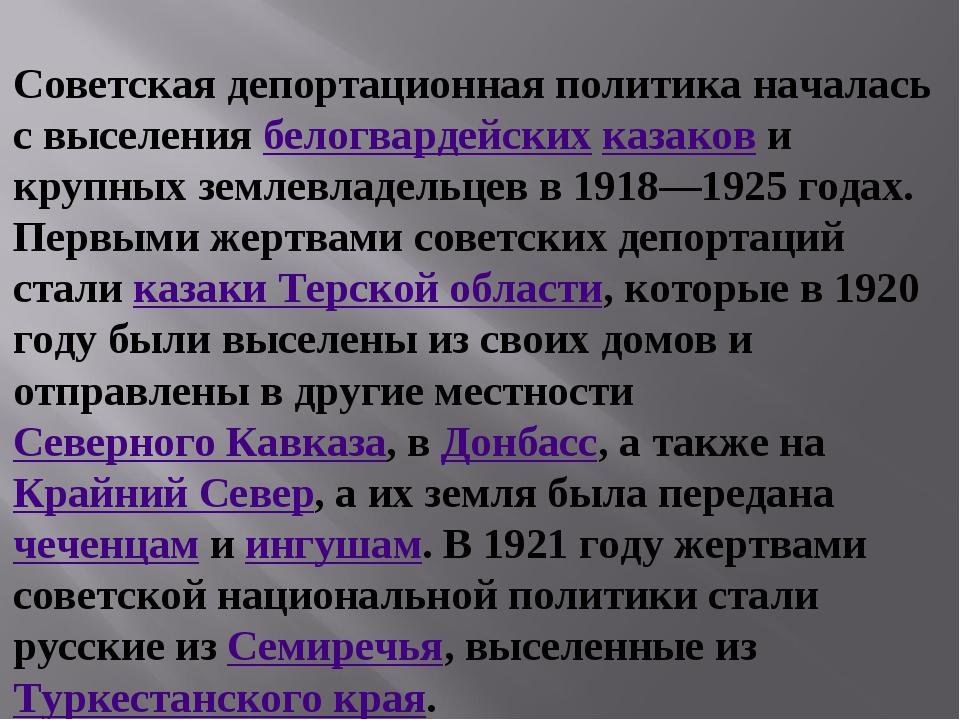 Советская депортационная политика началась с выселениябелогвардейскихказако...
