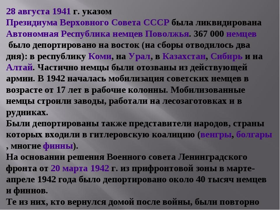 28 августа1941г. указомПрезидиума Верховного Совета СССРбыла ликвидирован...