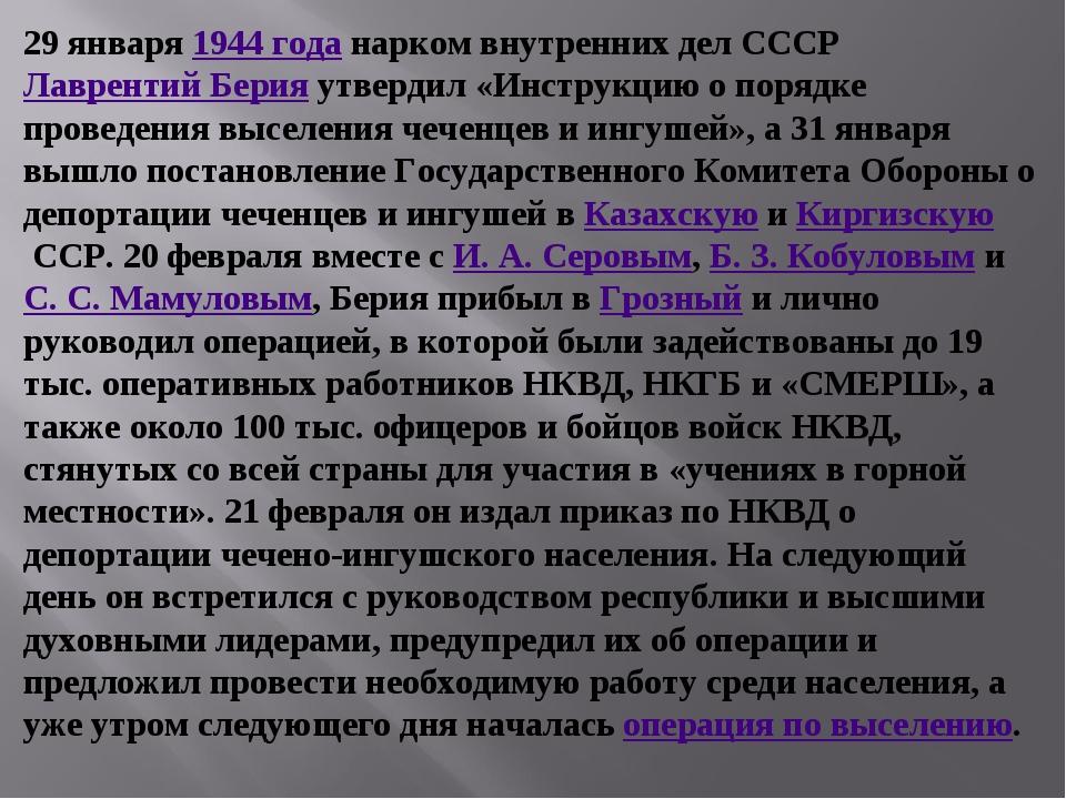 29 января1944 годанарком внутренних дел СССРЛаврентий Берияутвердил «Инст...