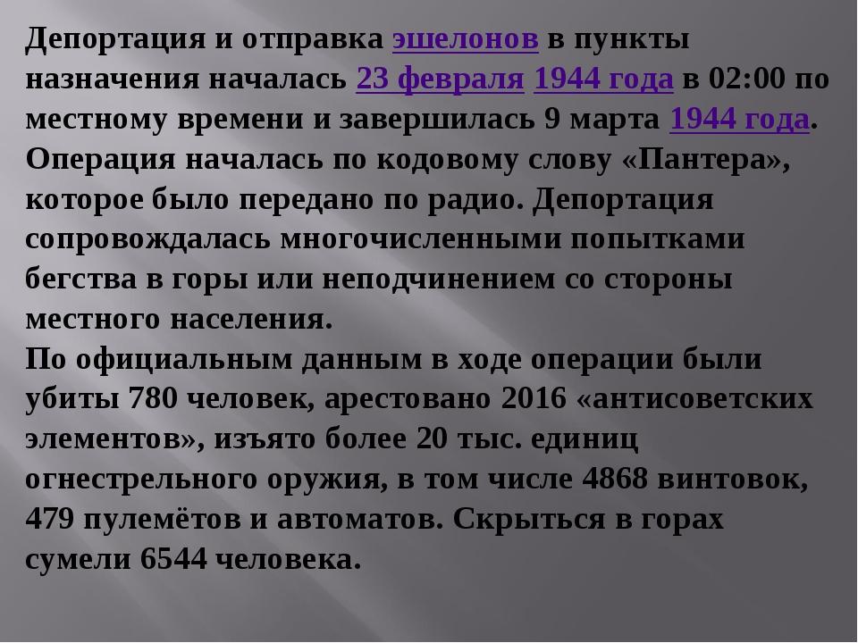 Депортация и отправкаэшелоновв пункты назначения началась23 февраля1944 г...