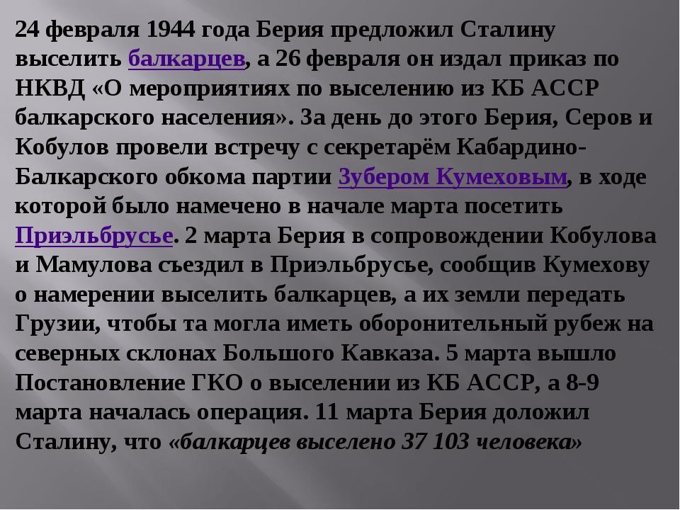 24 февраля 1944 года Берия предложил Сталину выселитьбалкарцев, а 26 февраля...