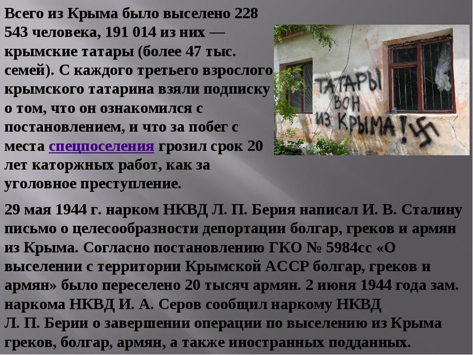 Всего из Крыма было выселено 228 543 человека, 191 014 из них— крымские тата...