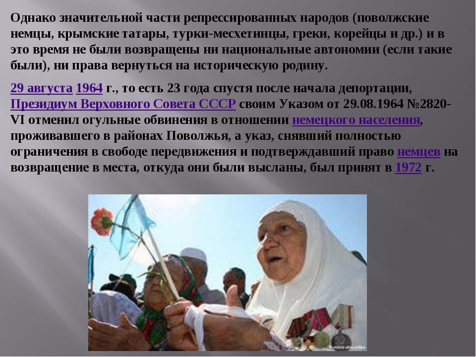 Однако значительной части репрессированных народов (поволжские немцы, крымски...