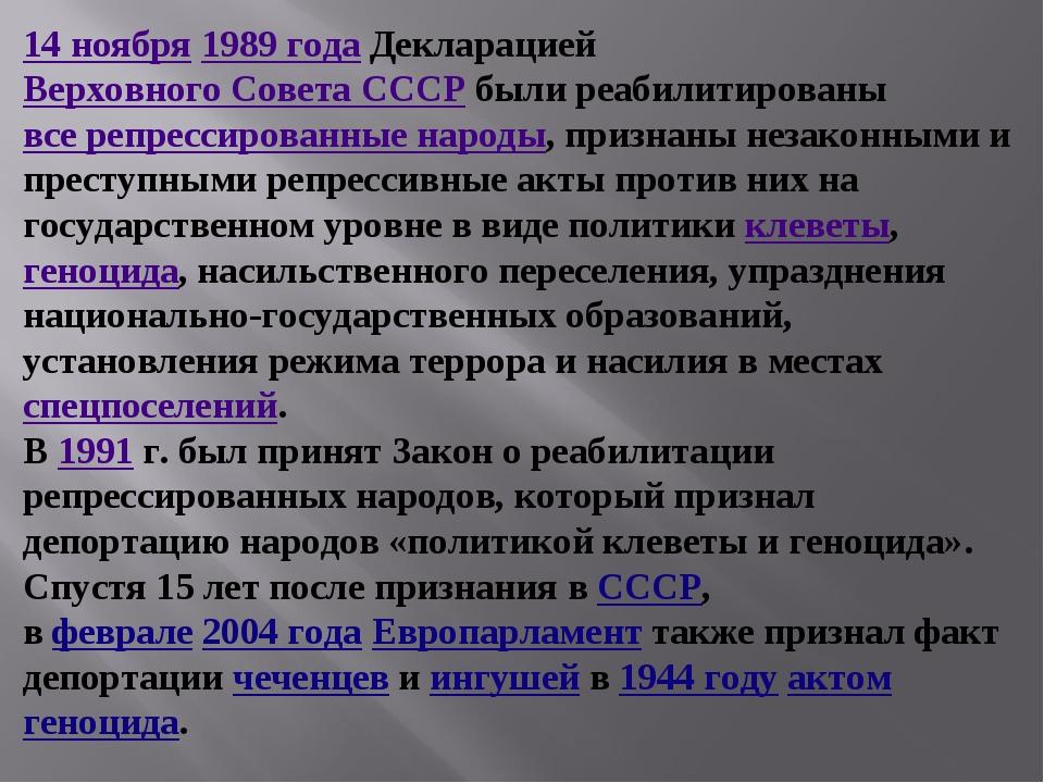 14 ноября1989годаДекларациейВерховного Совета СССРбыли реабилитированыв...